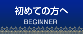 05beginner_off.png