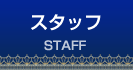 04staff_off.png