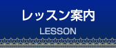 02lesson_off.png